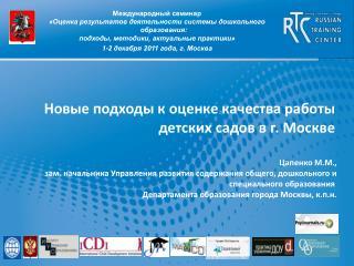 Новые подходы к оценке качества работы детских садов в г. Москве