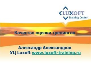 Качество оценки тренингов Александр Александров  УЦ  Luxoft luxoft-training.ru