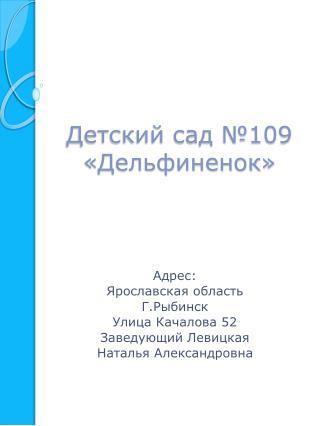 Детский сад №109 «Дельфиненок»