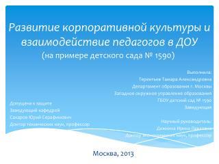 Развитие корпоративной культуры и взаимодействие педагогов в ДОУ