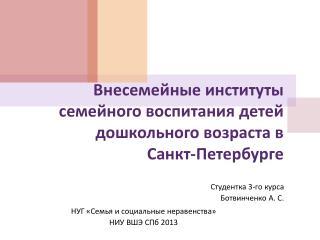 Внесемейные институты семейного воспитания детей дошкольного возраста в        Санкт-Петербурге