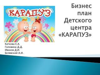 Бизнес план Детского центра «КАРАПУЗ»