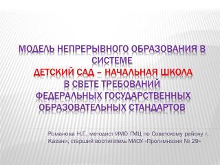 Нормативно-правовая база : Концепция долгосрочного социально-экономического развития до 2020 г.