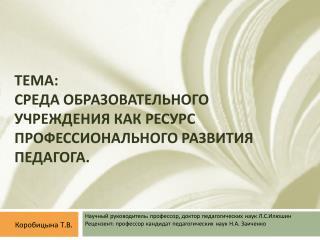 ТЕМА:  Среда образовательного учреждения как ресурс профессионального развития педагога.