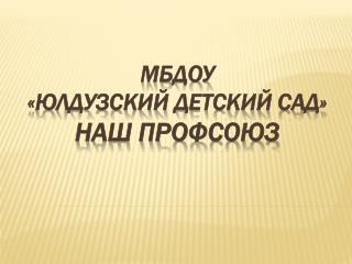 МБДОУ  « Юлдузский  детский сад»  наш профсоюз