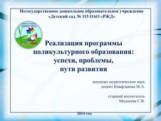 Негосударственное дошкольное образовательное учреждение «Детский сад № 115 ОАО «РЖД»