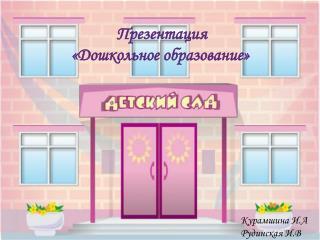 Презентация              «Дошкольное образование»