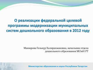 Манюрова  Гельнур Халирахмановна, начальник отдела дошкольного образования МОиН РТ