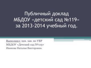 Публичный  доклад   МБДОУ «детский сад №119»   за 2013-2014 учебный год.