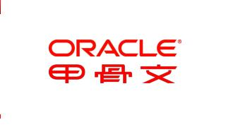 Oracle 高等教育解决方案