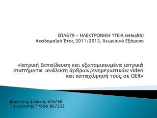 ΕΠΛ679  -  ΗΛΕΚΤΡΟΝΙΚΗ  ΥΓΕΙΑ ( eHealth ) Ακαδημαϊκό Έτος 2011/2012, Χειμερινό Εξάμηνο