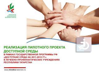 minzdrav .tatarstan.ru