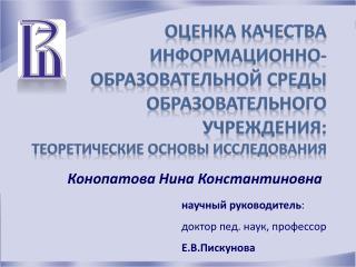 Конопатова  Нина Константиновна