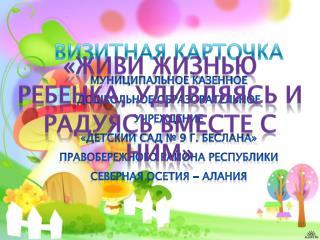 ВИЗИТНАЯ КАРТОЧКА Муниципальное  казенное дошкольное образовательное учреждение