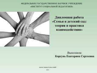 Дипломная работа « С емья и детский сад: теория и практика взаимодействия »
