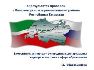 О результатах проверок  в Высокогорском муниципальном районе Республики  Татарстан