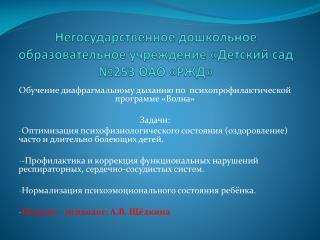 Негосударственное дошкольное образовательное учреждение «Детский сад №253 ОАО «РЖД»