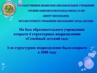 Государственное бюджетное образовательное учреждение СРЕДНЯЯ ОБЩЕОБРАЗОВАТЕЛЬНАЯ ШКОЛА № 1989