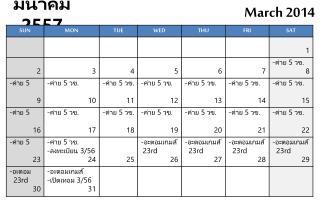 มีนาคม  2557