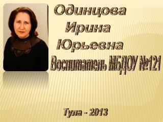 Одинцова Ирина  Юрьевна