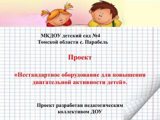 МКДОУ детский сад №4                             Томской области с. Парабель