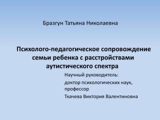 Бразгун  Татьяна Николаевна