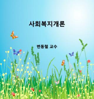 사회복지개론 변동철 교수