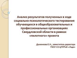 Дыненкова Е.Н., заместитель директора  ГБОУ СО ЦППРиК «Ладо»