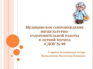 Медицинское сопровождение физкультурно-оздоровительной работы  в летний период  в ДОУ № 99