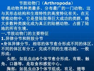 Arthropoda     ,,,, . 1. ,,:     :6,,     :3,