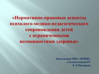 «Нормативно-правовые аспекты   психолого-медико-педагогического сопровождения детей