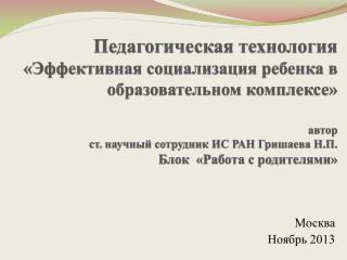 Москва  Ноябрь 2013