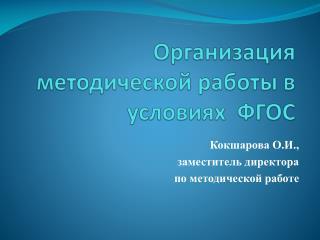 Организация методической работы в условиях  ФГОС