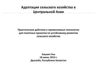 Адаптация сельского хозяйства в  Центральной Азии