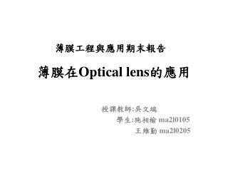 薄膜在 Optical lens 的應用