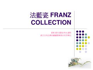 法藍瓷  FRANZ COLLECTION