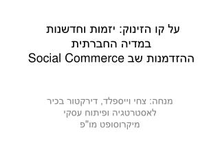 על קו הזינוק: יזמות וחדשנות במדיה החברתית ההזדמנות שב  Social Commerce