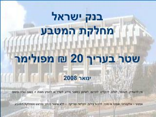 בנק ישראל מחלקת המטבע שטר בעריך 20 ₪ מפולימר ינואר 2008