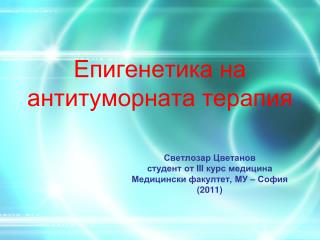Епигенетика на антитуморната терапия
