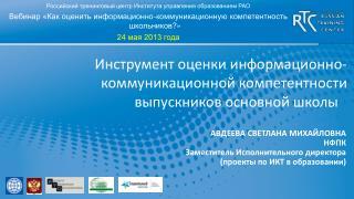 Российский  тренинговый  центр Института управления образованием РАО