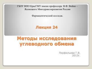 Лекция 24 Методы исследования углеводного обмена