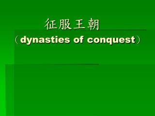 征服王朝 ( dynasties of conquest )