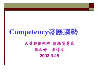 Competency 發展趨勢