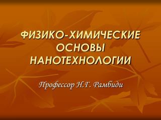 ФИЗИКО-ХИМИЧЕСКИЕ ОСНОВЫ НАНОТЕХНОЛОГИИ