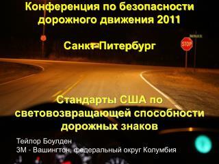Стандарты  США  по световозвращающей способности дорожных знаков