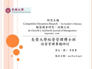 ???? Competitive Dynamics Resarch ? An Insider�s Odyssey.