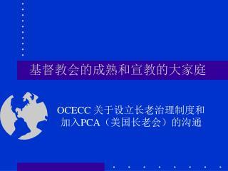 OCECC PCA