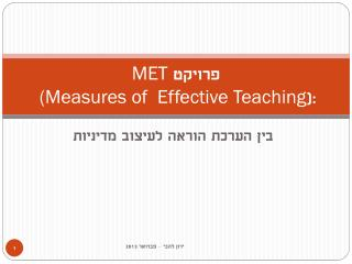 פרויקט  MET :(  (Measures of  Effective Teaching