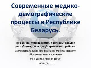 Современные медико-демографические процессы в Республике Беларусь.