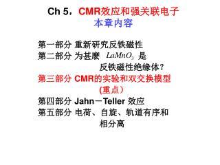 Ch 5 ? CMR ???????? ????